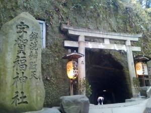 Entrée du Zeniarai Benten - Kamakura